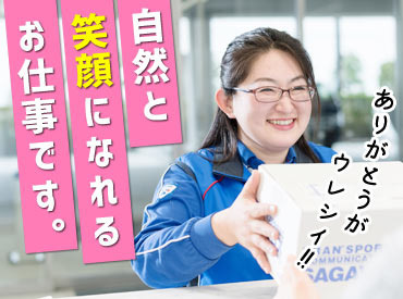 【軽四ドライバー】≪佐川急便の軽四ドライバー≫ 未経験者歓迎!あなたのAT免許が活かせます! 運転するのが好き!そんな方待ってます。