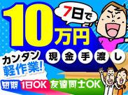 7日で10万円(日給:1万5000円×7日)稼いだ分は日払い/規定で即Get