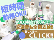 豆腐・油揚げを製造する工場でのお仕事!未経験さん大歓迎★