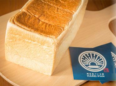 """""""食パン一筋""""♪純生食パン工房 HARE/PAN◎関東を中心に人気のパン屋が、遂に北陸に上陸!"""