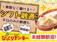 ★全メニュー20%OFF★ ハンバーグ~サイドメニューまで全ての商品に使える社割♪食費節約にもなって、家計も安心!!