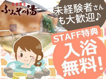 【車通勤OK/無料駐車場あり】 フレスポ釧路文苑にある温泉施設なので 仕事前後の買い物にも便利です◎
