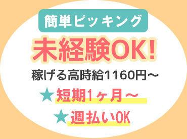 簡単ワークで高時給1160円~♪ まずはお気軽にお問い合わせください!