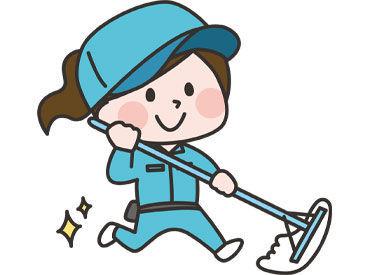\未経験スタートも大歓迎!/ カンタンな清掃のお仕事で お小遣い稼ぎ始めませんか♪