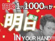 \日払い×期間限定~/ 未経験でも日給1万1000円以上稼げちゃう♪ 友達との応募も歓迎です! ◎お気軽にご応募下さい◎