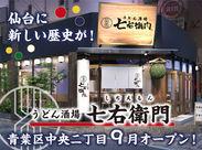 新店舗だからきれいなお店♪ 最新設備(タブレットメニュー、自動製麺機)導入でラクラク業務◎