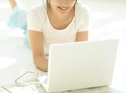 【 在宅ワーク♪ 】自分の好きな時間・好きな場所でお仕事できます!主婦・フリーター活躍中!