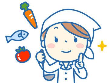 【調理STAFF】*家庭料理の延長で大丈夫*>>調理の仕事未経験の方も>>パート未経験の方も大歓迎!!はじめはマンツーマンで丁寧に教えます♪