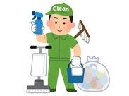 <しっかり稼げる清掃バイト> シフトの相談も大歓迎♪ 出れない日を教えてもらって、仕事を振り分けます!