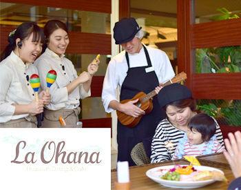 """お客様にレイをかけたり、ロコモコなどのハワイ料理を提供するへ""""ラ・オハナ""""♪海外を思わせる職場でお仕事してみませんか??"""