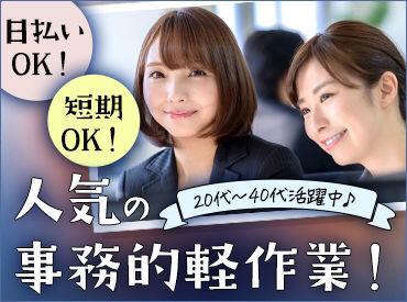 事務スタッフ大募集!!