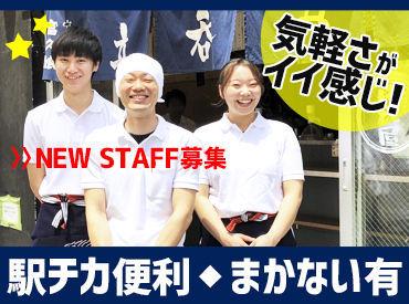 ★★未経験の方も、大歓迎★★ staffとも♪お客さんとも♪ワイワイ楽しく働ける!! お客様の「また来るね!」がやりがいに!