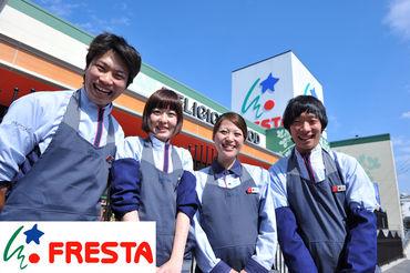 【フレスタSTAFF】地元・広島ならみんな知っている!?/ フレスタで働こう★\【 車通勤OK 】【 お試し短期OK 】シフトも柔軟対応します◎+*