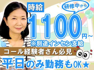 コールセンター経験がある方注目!!入社初月から高時給1100円のVIP待遇★ 駅から徒歩1分もポイント♪車通勤も可能です◎