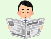 私達の生活に欠かせない「新聞」を、アナタの手でお届け!