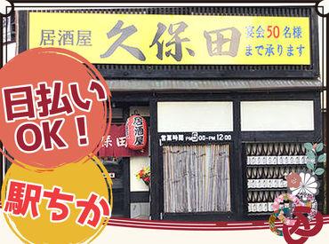 駅チカ★大きい看板&一升瓶が目印!昭和レトロな店構え★<未経験OK>お客さんも優しいので、少しずつなれていこう!
