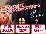 仙台駅から徒歩3分!仙台朝市近くにある、赤いちょうちんが目印のお店です。