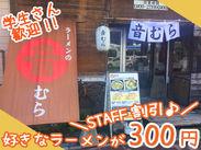 ━ バイトデビュー歓迎!! ━ 大人気の辛味噌ラーメンもSTAFF割引で「850円⇒300円」に!!1人暮らしさんの食費節約にもお役立ち◎