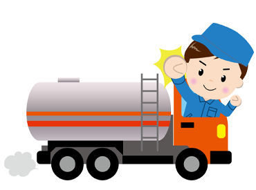 生活、営農用の灯油・軽油などを、お客様の元へお届け♪<<歩合給>のスタッフも同時募集中です◎
