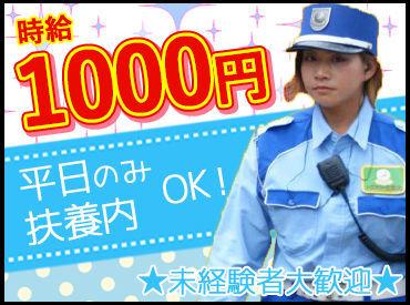 未経験でも時給1000円~! 丁寧な研修もありますのでご安心ください◎
