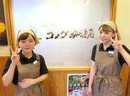 コメダ珈琲店で働いてみませんか♪ カフェバイトに興味がある方は是非! 「15:00まで」や「朝の10:00~」なんて働き方も可能★