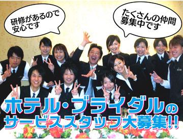【ブライダル/ホテルstaff】*…地域TOPクラス!!人気スポット多数…*【有名】ホテル/ブライダルでのお仕事♪時給1000円STARTも可!!未経験も歓迎◎