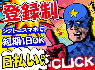 【ペット用おもちゃの仕分け】\モクモク作業♪封入するダケ/【簡単×楽しい】仕事たくさん!!東京&神奈川の通いやすい場所で◎シフトはスマホで簡単♪