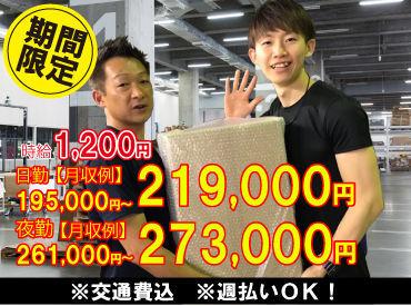 <岡山店の月収例です>カンタン作業だから誰でもできる◎オシャレOK!週1〜OK!男性スタッフ活躍中◎