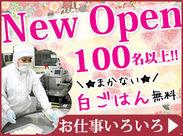 ◆オープニング大募集★◆ 出来たばかりの新設工場♪快適な環境でお仕事できます◎ 全国のグループ店舗の利用時に割引も♪