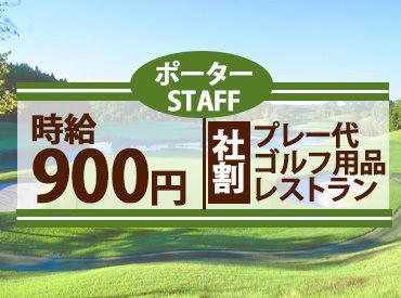 ゴルフ用品に関するアルバイト情報