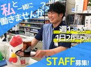 新店舗だから、店内はもちろんキレイ☆ これからみんなで素敵なお店にしていきましょう♪ お店作りに携われるのは魅力かも!?