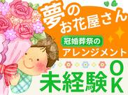 お花が好き・フラワーアレンジメントを覚えたい…など、始めるきっかけは何でもOK!<未経験さんもOK>
