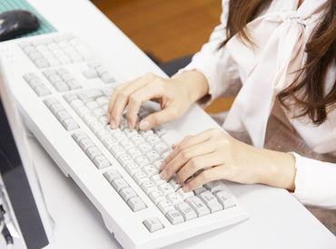 ≪40代の女性スタッフ 活躍中≫ データ入力がメインなので、事務経験のない方も安心! お仕事はイチから丁寧にお教えします♪