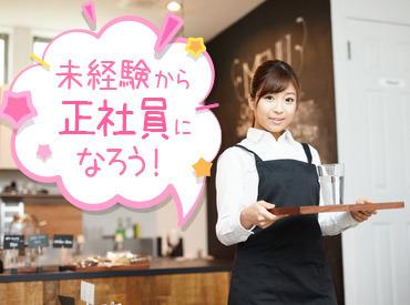 【カフェスタッフ】パンやコーヒーの香りがただよう、カフェレストランおしゃれな制服を着て、毎日がワクワク♪