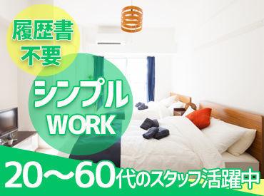 \\ 20名以上のスタッフが在籍 // ベッドメイクやアメニティの補充など、 シンプルなお仕事です!
