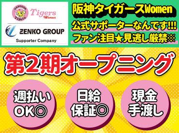 関西のみなさん!お待たせしました★ 当社は女子野球【阪神タイガースWomen】の公式サポーター!! ファンになってください♪
