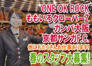 【Perfume・SHINee】などのイベント実績も♪ 人気コンサートやフェスイベントが盛りだくさん!!