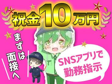 いまだけ!お祝い金10万円贈呈! 応募いただければ必ず 面談させて頂きます☆