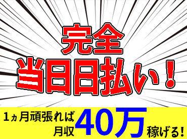 【軽作業STAFF】≪1度の勤務で2万1000円以上≫時給計算すれば…ナント時給2625円(=゚ω゚)ノ高すぎぃ!!つまり週5勤務で42万以上稼げる◎