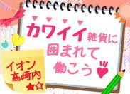 イオンモール高崎内にある可愛い雑貨屋さんです◎ディスプレイもマニュアルを見ながらでOK★