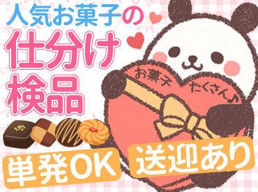 \高校生歓迎/ チョコレートやお菓子の仕分け・検品・梱包 etc. いろいろな商品があるので、楽しい♪ 新商品を見つけることも!?
