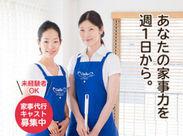 ☆「家事力」は武器です!!☆ 家族のために磨いたお掃除テクニックがアナタの天職になるかも♪