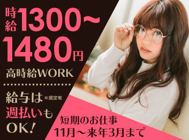 フルタイムで月収26万円以上も可能! 週払いOKだから、働いた分がスグお給料に($▽$)/ 大人気WORKで稼いじゃおう!