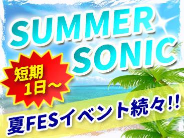 【イベントStaff】〈〈今年の夏こそサマソニStaff!!〉〉他にも夏フェス・イベント多数アリ★単発/短期/夏休みだけも◎★学生フリーター大歓迎★