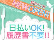 2018年3月Open★NewSTAFF大募集!一緒に始めるメンバーも多いので、同期もたくさん!週1~履歴書不要⇒用意する手間も省ける!