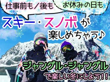 お休みの日も、お仕事前/後も、スキー場無料利用OK!! スキーやスノボ好きな人にはうれしい♪