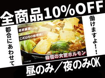 【ホールスタッフ】+*社割でお得にお肉をいただきます*+⇒全商品10%OFF!美味しさの秘密もわかるかも…?都合よく働きましょう♪