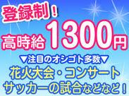 ≪≪高時給1300円≫≫少し働いただけでもガッツリ稼げます♪ ■■神戸エリアで出張面接実施中■■