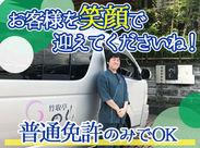 ◆ドライバー経験がなくてもOK◆ 長距離の運転はありません! 近場ばかりなので、スグに慣れられますよ◎