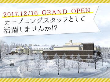 【リゾートSTAFF】スタートラインは皆さん一緒のオープニングSTAFF世界に展開するホテルロッテによる日本初総合リゾート12/16グランドオープン!